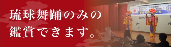 琉球舞踊のみの鑑賞も可能です。